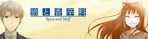 WolfandSpice_1341388341.jpg